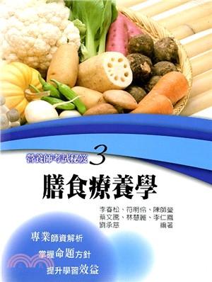 營養師考試秘笈03:膳食療養學