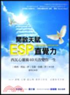 開啟天賦ESP直覺力:西瓦心靈術40天改變你的一生