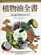 植物油全書:認識40種植物油的功效