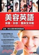 美容英語:保養、彩妝、醫美全攻略ENGLISH FOR COSMETIC SCIENCE PROFESSIONALS