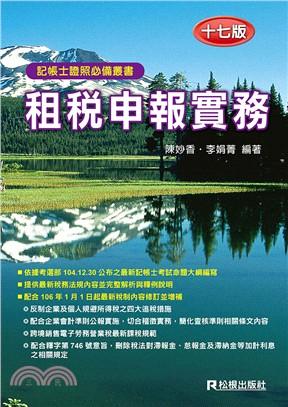 租稅申報實務(十七版)