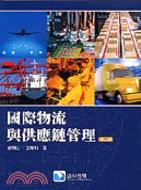 國際物流與供應鏈管理