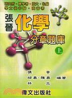 張晉化學分章題庫(上)