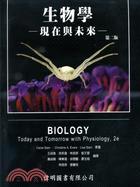 生物學:現在與未來