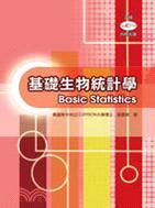 基礎生物統計學