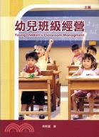 幼兒班級經營