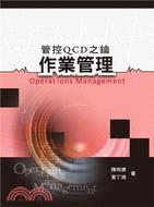 作業管理:管控QCD之鑰