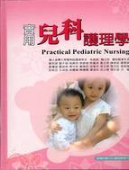 實用兒科護理學(附實習手冊)