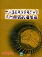 98年度證券投資分析人員資格測驗試題彙編