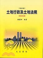 土地行政及土地法規測驗題庫-考試用書