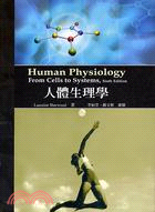 人體生理學