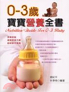 0-3歲寶寶營養全書:專家級健康飲食方案