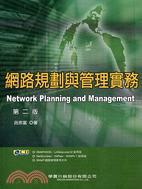 網路規劃與管理實務