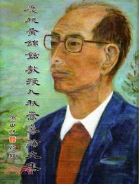 慶祝黃錦鋐教授九秩嵩壽論文集