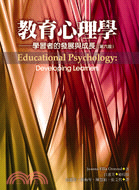 教育心理學:學習者的發展與成長