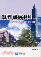 總體經濟101