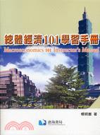 總體經濟101學習手冊