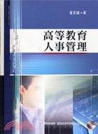 高等教育人事管理-實踐大學數位出版合作系列