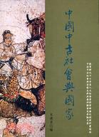 中國中古社會與國家:史料典籍研讀會成果論文集