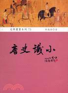 唐史識小:社會與文化的探索