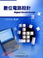 數位電路設計