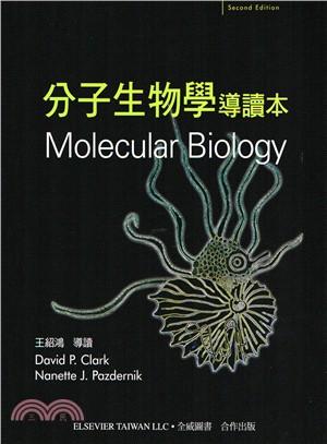 分子生物學:導讀本
