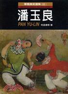 潘玉良-華裔美術選集III