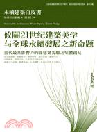 永續建築白皮書-DESIGN 01