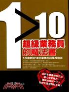 1>10超級業務員的魔法書-業務高手2