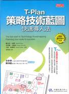 T-PLAN策略技術藍圖:快速導入法