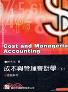 成本與管理會計學習題解答(下)