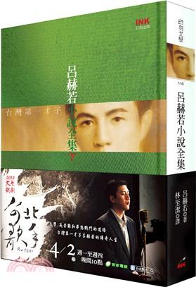 呂赫若小說全集(下)-印刻文學116