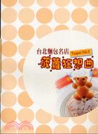 台灣麵包名店:菠蘿狂想曲-輕鬆開店系列叢書4