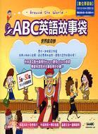 ABC英語故事袋:世界真奇妙數位學習版