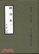 魏源集(共二冊)