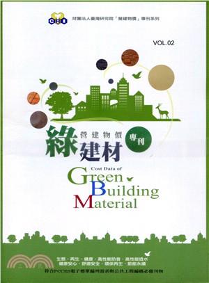 營建物價綠建材專刊第二輯