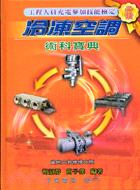 冷凍空調術科寶典
