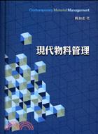 現代物料管理2/e