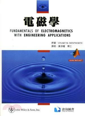 電磁學(附光碟)