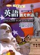 英語觀光會話