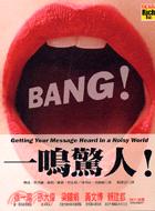 一鳴驚人-RICH 73
