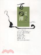 百日禪選輯02