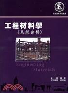 工程材料學:系統剖析
