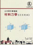 材料力學《系統題庫》