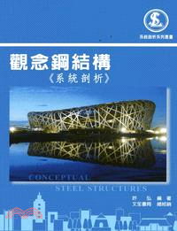 觀念鋼結構:系統剖析