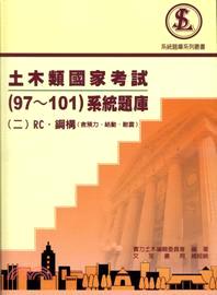 土木類國家考試(97~101)系統題庫(二) RC、鋼構