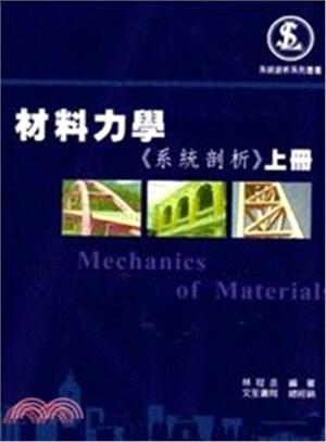 材料力學《系統剖析》上冊