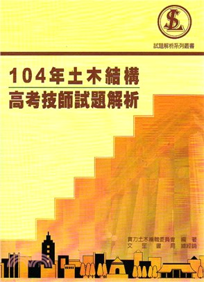 104年土木結構高考技師試題解析