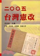 二00五台灣憲改