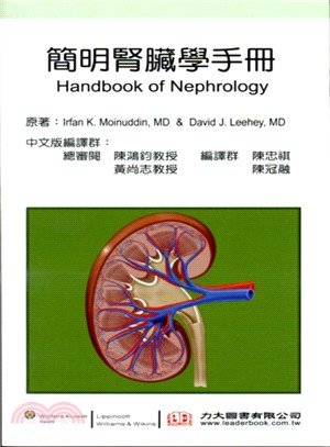 簡明腎臟學手冊